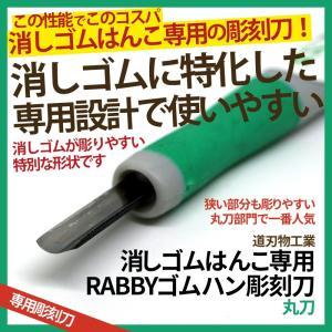 消しゴムはんこ専用彫刻刀「ゴムハン彫刻刀」丸刀(道刃物工業)専用設計だから彫りやすい RABBYシリーズ 消しゴム版画にも|es-selection
