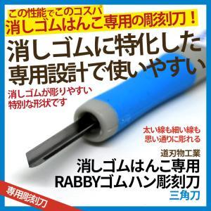 道刃物工業 ゴムハン彫刻刀 三角刀 RABBYシリーズ 消しゴムはんこ専用彫刻刀|es-selection