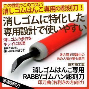 消しゴムはんこ専用彫刻刀「ゴムハン彫刻刀」印刀曲(道刃物工業)専用設計だから彫りやすい RABBYシリーズ 消しゴム版画にも|es-selection