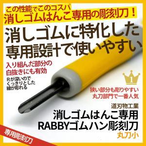 消しゴムはんこ専用彫刻刀「ゴムハン彫刻刀」丸刀小(道刃物工業)専用設計だから彫りやすい RABBYシリーズ 消しゴム版画にも|es-selection