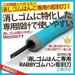 消しゴムはんこ専用彫刻刀「ゴムハン彫刻刀」三角小(道刃物工業)専用設計だから彫りやすい RABBYシリーズ 消しゴム版画にも|es-selection