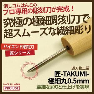 消しゴムはんこ プロ作家専用彫刻刀「匠〜TAKUMI〜」極細丸 0.5mm(道刃物工業)繊細な彫りやきれいな彫りを実現するハイエンドモデル|es-selection