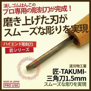 消しゴムはんこ プロ作家専用彫刻刀「匠〜TAKUMI〜」三角刀 1.5mm(道刃物工業)繊細な彫りやきれいな彫りを実現するハイエンドモデル|es-selection