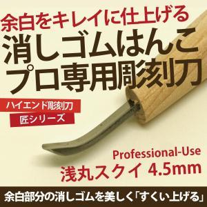 消しゴムはんこ プロ作家専用彫刻刀「匠〜TAKUMI〜」浅丸スクイ 4.5mm(道刃物工業)繊細な彫りやきれいな彫りを実現するハイエンドモデル|es-selection
