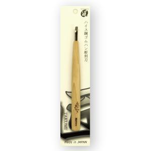 消しゴムはんこ プロ作家専用彫刻刀「匠〜TAKUMI〜」浅丸スクイ 4.5mm(道刃物工業)繊細な彫りやきれいな彫りを実現するハイエンドモデル|es-selection|06