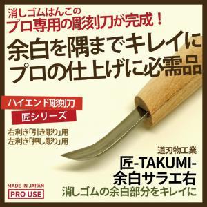 消しゴムはんこ プロ作家専用彫刻刀「匠〜TAKUMI〜」余白サラエ「右」4.5mm(道刃物工業)繊細な彫りやきれいな彫りを実現するハイエンドモデル|es-selection
