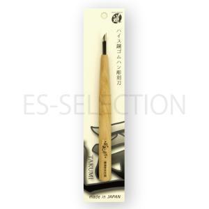 消しゴムはんこ プロ作家専用彫刻刀「匠〜TAKUMI〜」余白サラエ「右」4.5mm(道刃物工業)繊細な彫りやきれいな彫りを実現するハイエンドモデル|es-selection|07