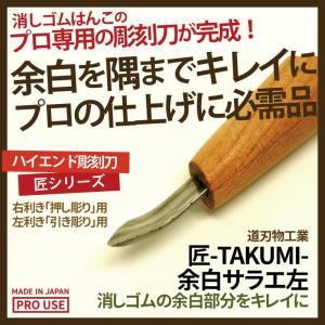 消しゴムはんこ プロ作家専用彫刻刀「匠〜TAKUMI〜」余白サラエ「左」4.5mm(道刃物工業)繊細な彫りやきれいな彫りを実現するハイエンドモデル|es-selection