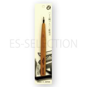 消しゴムはんこ プロ作家専用彫刻刀「匠〜TAKUMI〜」余白サラエ「左」4.5mm(道刃物工業)繊細な彫りやきれいな彫りを実現するハイエンドモデル|es-selection|07