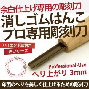 消しゴムはんこ プロ作家専用彫刻刀 「匠〜TAKUMI〜」へり上り3mm(道刃物工業)繊細な彫りやきれいな彫りを実現するハイエンドモデル|es-selection
