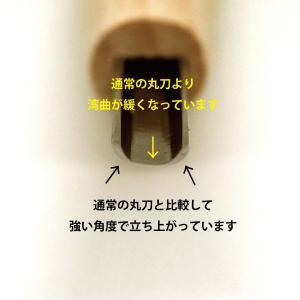 消しゴムはんこ プロ作家専用彫刻刀 「匠〜TAKUMI〜」へり上り3mm(道刃物工業)繊細な彫りやきれいな彫りを実現するハイエンドモデル|es-selection|06