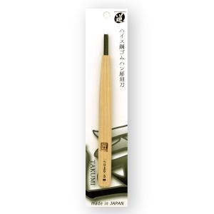 消しゴムはんこ プロ作家専用彫刻刀 「匠〜TAKUMI〜」へり上り3mm(道刃物工業)繊細な彫りやきれいな彫りを実現するハイエンドモデル|es-selection|07