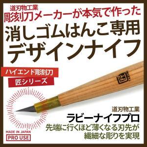 消しゴムはんこ デザインナイフ 匠〜TAKUMI〜 ラビ―ナイフ プロ|es-selection