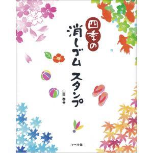 四季の消しゴムスタンプ(マール社)山田泰幸|es-selection