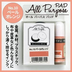 オールパーパスパッド No.10 ペールオレンジ タイヨートマー|es-selection