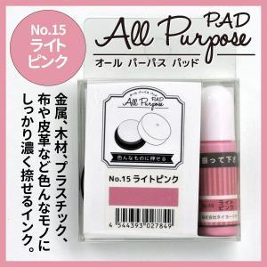 オールパーパスパッド No.15 ライトピンク タイヨートマー|es-selection
