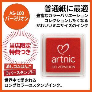 ツキネコ アートニックS バーミリオン 6個セット スタンプインク|es-selection