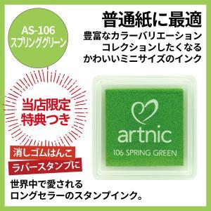 アートニックS スプリンググリーン ツキネコ 全96色展開 世界中で愛されるロングセラースタンプパッド 消しゴムはんこやエンボス加工に最適|es-selection