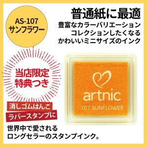 アートニックS サンフラワー ツキネコ 全96色展開 世界中で愛されるロングセラースタンプパッド 消しゴムはんこやエンボス加工に最適|es-selection