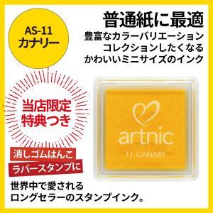 ツキネコ アートニックS カナリー 6個セット スタンプインク|es-selection