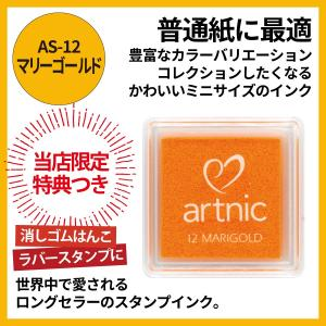 アートニックS マリーゴールド ツキネコ 全96色展開 世界中で愛されるロングセラースタンプパッド 消しゴムはんこやエンボス加工に最適|es-selection