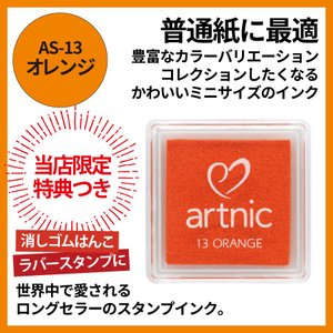 アートニックS オレンジ ツキネコ 全96色展開 世界中で愛されるロングセラースタンプパッド 消しゴムはんこやエンボス加工に最適|es-selection