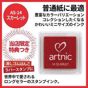 アートニックS スカーレット ツキネコ 全96色展開 世界中で愛されるロングセラースタンプパッド 消しゴムはんこやエンボス加工に最適|es-selection