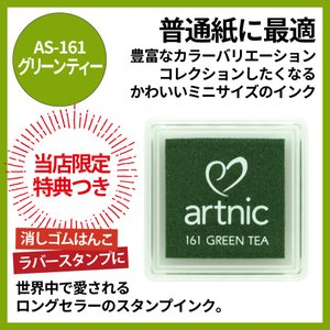 アートニックS グリーンティー ツキネコ 全96色展開 世界中で愛されるロングセラースタンプパッド 消しゴムはんこやエンボス加工に最適|es-selection