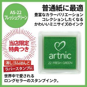 ツキネコ アートニックS フレッシュグリーン 6個セット スタンプインク|es-selection