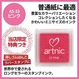 ツキネコ アートニックS ピンク 6個セット スタンプインク|es-selection