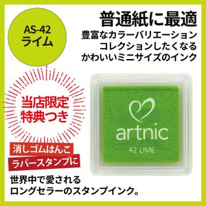 ツキネコ アートニックS ライム 6個セット スタンプインク|es-selection