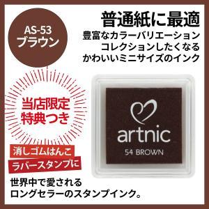 ツキネコ アートニックS ブラウン 6個セット スタンプインク|es-selection