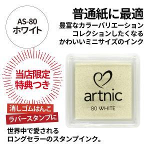 ツキネコ アートニックS ホワイト 6個セット スタンプインク|es-selection