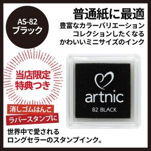 ツキネコ アートニックS ブラック 6個セット スタンプインク|es-selection
