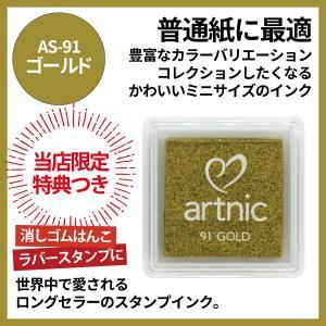 ツキネコ アートニックS ゴールド 6個セット スタンプインク|es-selection