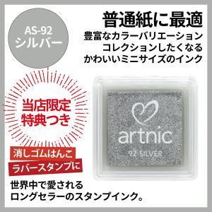 ツキネコ アートニックS シルバー 6個セット スタンプインク |es-selection