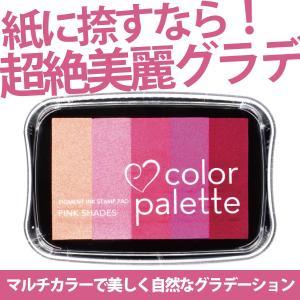 カラーパレット ピンクシェイド ツキネコ スタンプインク|es-selection