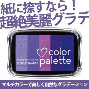消しゴムはんこに最適「カラーパレット」パープルシェイド(ツキネコ)マルチカラー/スタンプインク/消しゴムスタンプ|es-selection