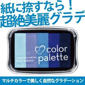 消しゴムはんこに最適「カラーパレット」ブルーシェイド(ツキネコ)マルチカラー/スタンプインク/消しゴムスタンプ|es-selection