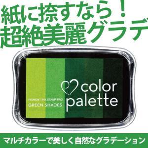 消しゴムはんこに最適「カラーパレット」グリーンシェイド(ツキネコ)マルチカラー/スタンプインク/消しゴムスタンプ|es-selection