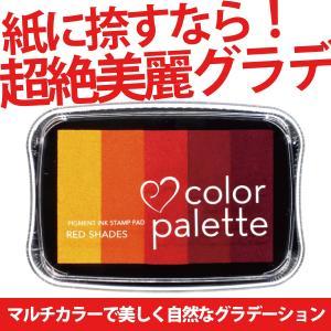 消しゴムはんこに最適「カラーパレット」レッドシェイド(ツキネコ)マルチカラー/スタンプインク/消しゴムスタンプ|es-selection