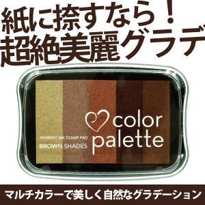 消しゴムはんこに最適「カラーパレット」ブラウンシェイド(ツキネコ)マルチカラー/スタンプインク/消しゴムスタンプ|es-selection