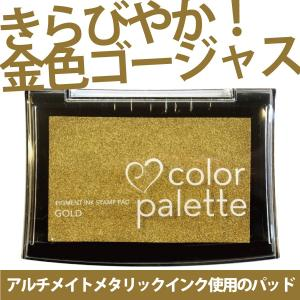 消しゴムはんこに最適「カラーパレット単色」ゴールド(ツキネコ)メタリックカラー/スタンプインク|es-selection