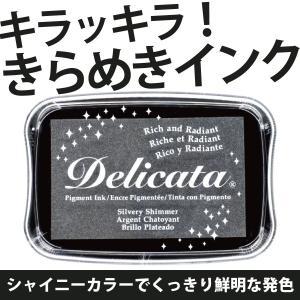 消しゴムはんこに最適「デリカータL」シルバリーシマー(ツキネコ)クッキリ鮮明な発色のメタリックカラー系スタンプインク!ラバースタンプにも|es-selection