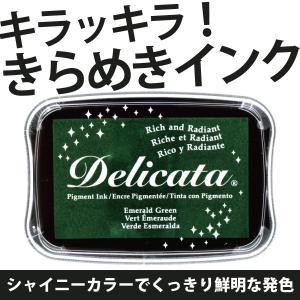 消しゴムはんこに最適「デリカータL」エメラルドグリーン(ツキネコ)クッキリ鮮明な発色のメタリックカラー系スタンプインク!ラバースタンプにも|es-selection