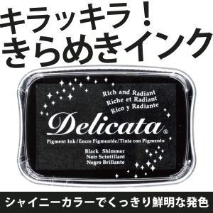 消しゴムはんこに最適「デリカータL」ブラックシマー(ツキネコ)クッキリ鮮明な発色のメタリックカラー系スタンプインク!ラバースタンプにも|es-selection