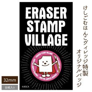 バッジ けしごむはんこヴィレッジ 32mm ピンク|es-selection