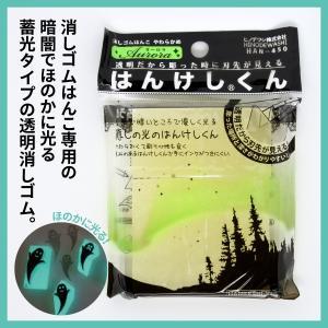 消しゴムはんこ「オーロラはんけしくん」暗いところで優しく光る不思議な消しゴム(ヒノデワシ)スタンプ/版画/日本製|es-selection