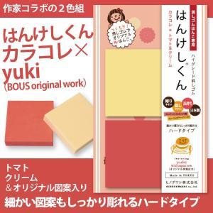 消しゴムはんこ「はんけしくんカラコレ」yukiバージョン(ヒノデワシ)彫りやすい専用の消しゴム(ハードタイプ・図案付き)|es-selection