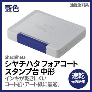 Shachihata シヤチハタ フォアコート スタンプ台 中形 藍色 es-selection